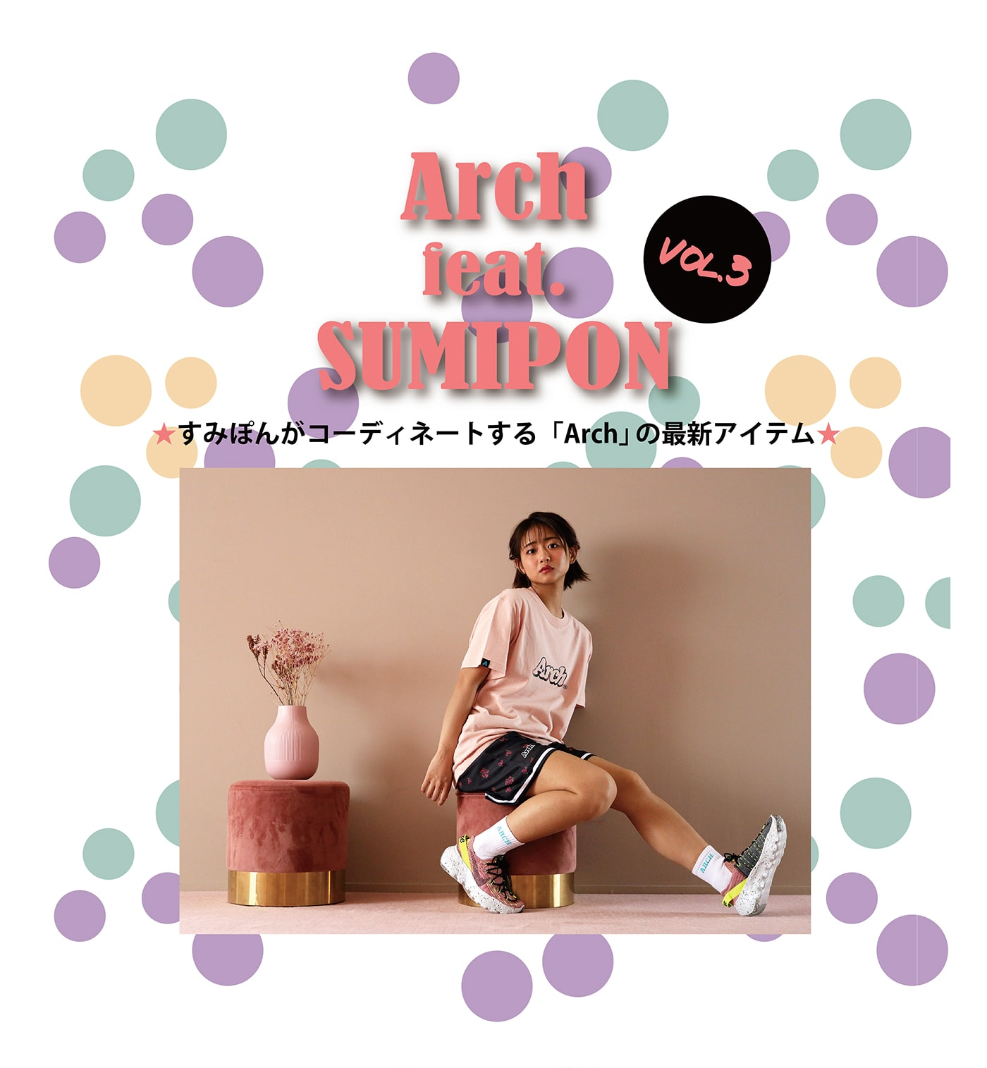 Arch feat. SUMIPON VOL.3